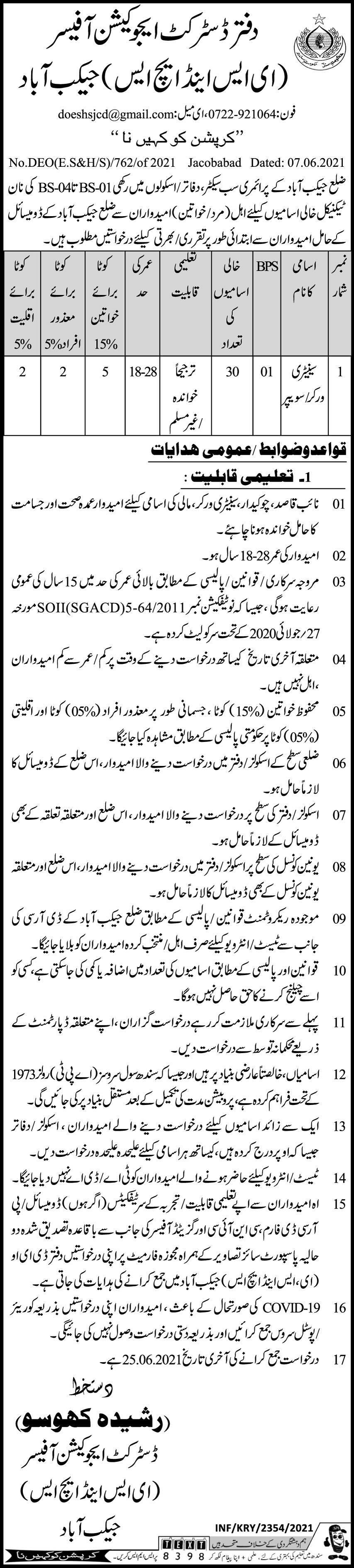 District Education Authority jobs newspaper ad for Sanitary Worker in Jacobabad on 2021-06-10