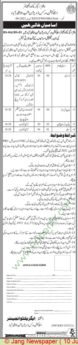 Education Works Division jobs newspaper ad for Pump Operator in Shaheed Benazirabad on 2021-06-10