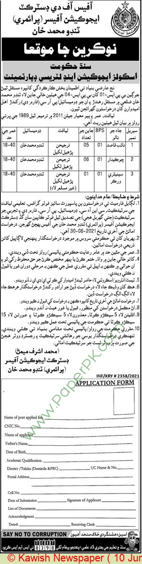 District Education Authority jobs newspaper ad for Naib Qasid in Tando Muhammad Khan on 2021-06-10