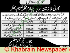District Education Authority jobs newspaper ad for Class Iv in Bhakkar on 2021-06-10