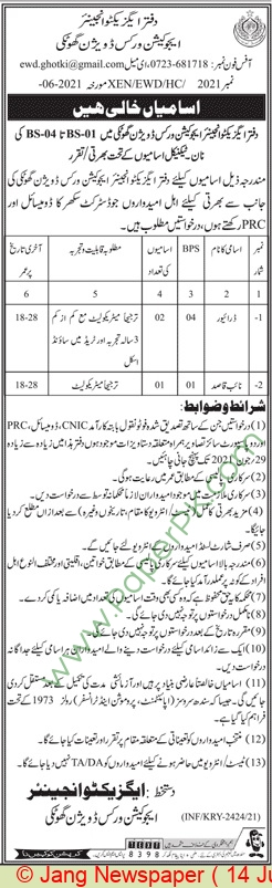 Education Works Division jobs newspaper ad for Naib Qasid in Ghotki on 2021-06-14