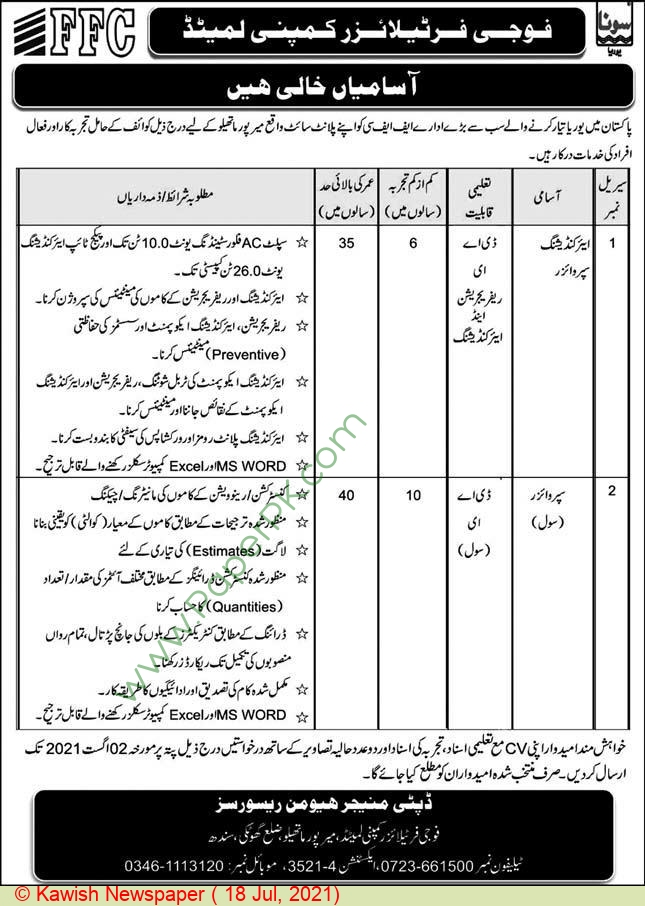 Fauji Fertilizer Company Limited jobs newspaper ad for Air Conditioning Supervisor in Ghotki on 2021-07-18