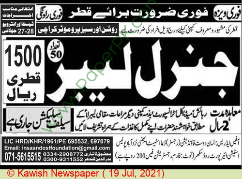 Pakistan Based Company jobs newspaper ad for General Labour in Sukkur on 2021-07-19