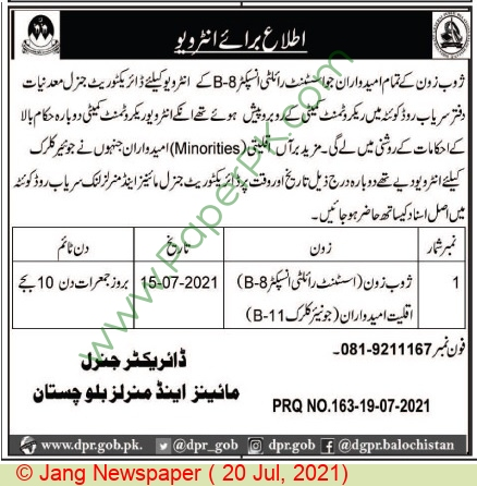 Mines & Minerals Department jobs newspaper ad for Junior Clerk in Quetta on 2021-07-20