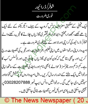 Pakistan Based Company jobs newspaper ad for Driver in Karachi on 2021-07-20