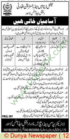 National Database And Registration Authority jobs newspaper ad for Driver in Lahore on 2021-08-12