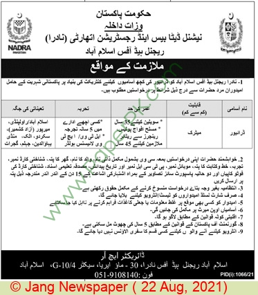 National Database And Registration Authority jobs newspaper ad for Driver in Islamabad on 2021-08-22