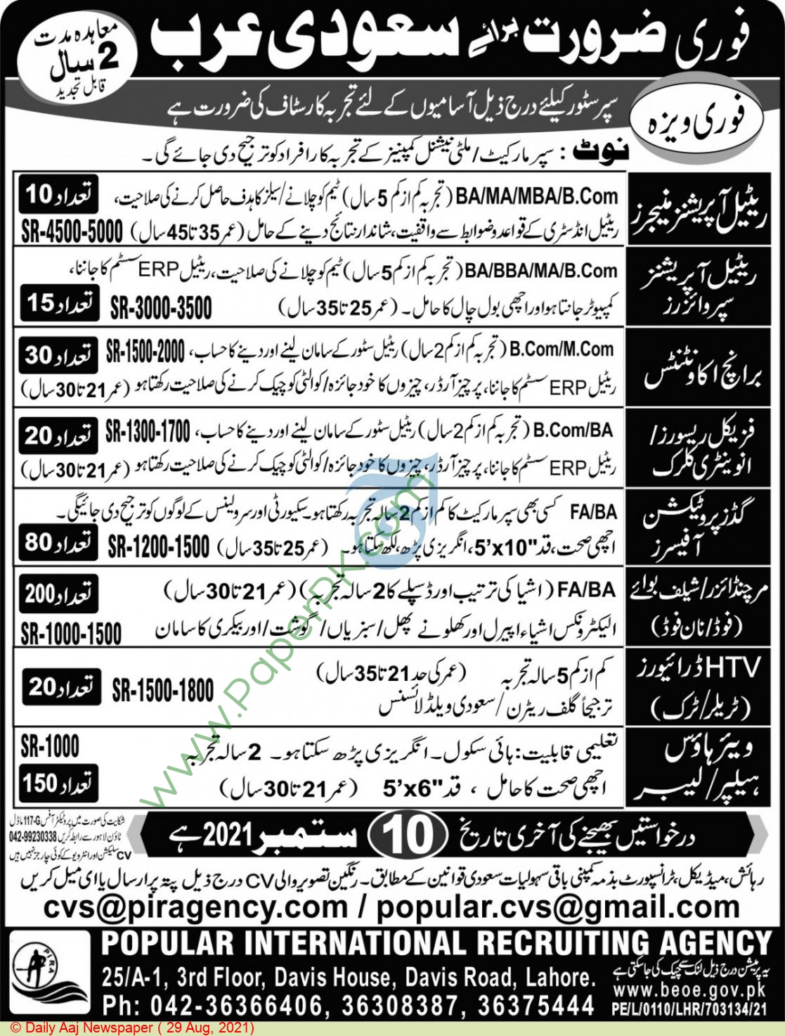 Popular International Recruiting Agency jobs newspaper ad for Retail Operations Manager in Lahore on 2021-08-29