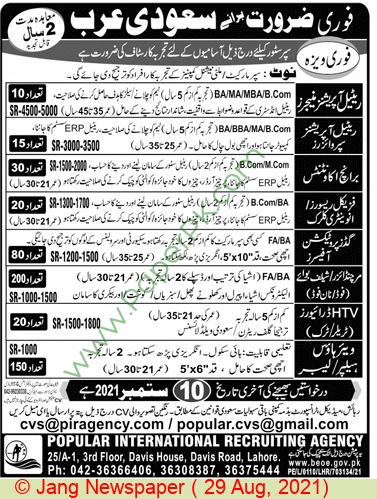 Popular International Recruiting Agency jobs newspaper ad for Regional Operations Supervisor in Lahore on 2021-08-29