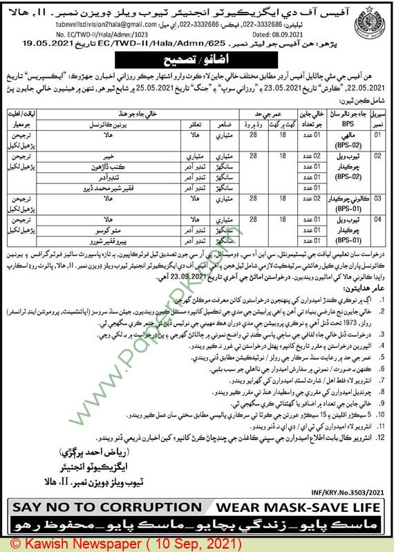 Irrigation Department jobs newspaper ad for Gardener in Karachi on 2021-09-10