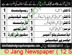 Lahore Based Company jobs newspaper ad for Nurse in Lahore on 2021-09-12