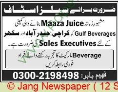 Maaza Juice Karachi Jobs For Sales Staff advertisemet in newspaper on September 12,2021