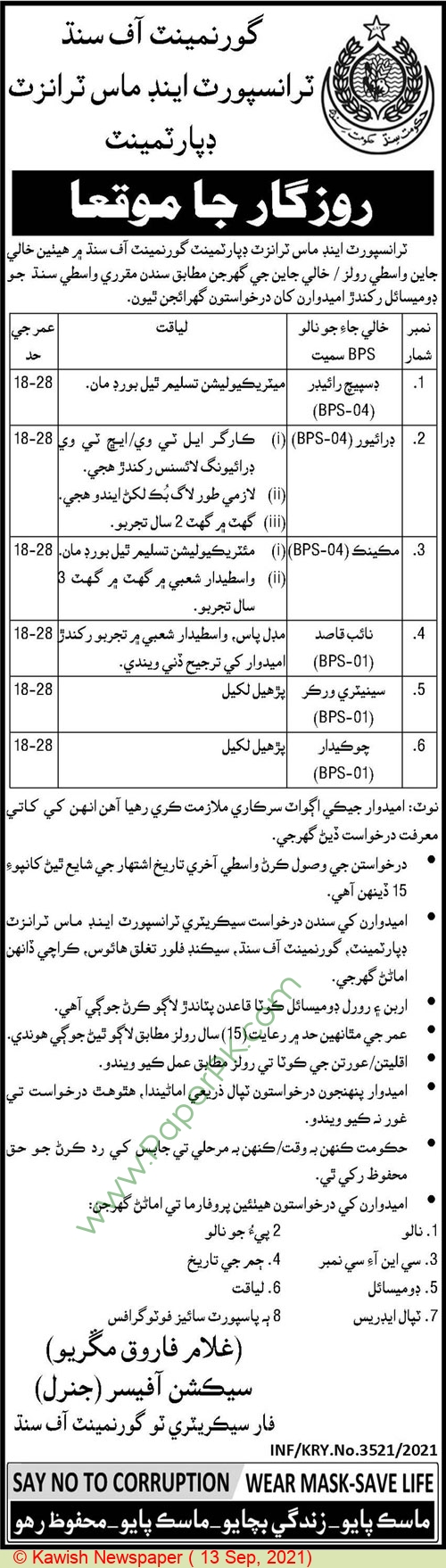 Government of Sindh jobs newspaper ad for Driver in Karachi on 2021-09-13
