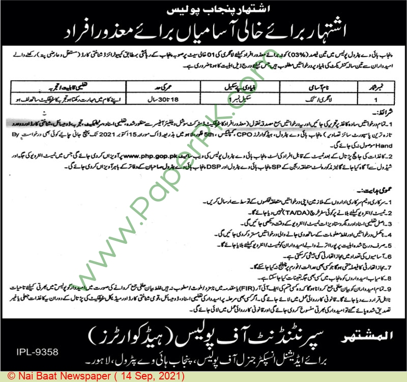Punjab Police Department jobs newspaper ad for Cook in Lahore on 2021-09-14