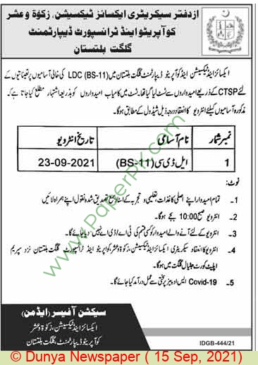 Excise & Taxation Department jobs newspaper ad for Lower Division Clerk in Baltistan, Gilgit on 2021-09-15