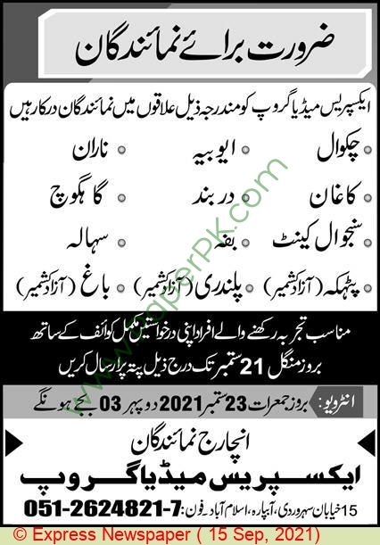 Express Media Group jobs newspaper ad for Representative in Islamabad on 2021-09-15