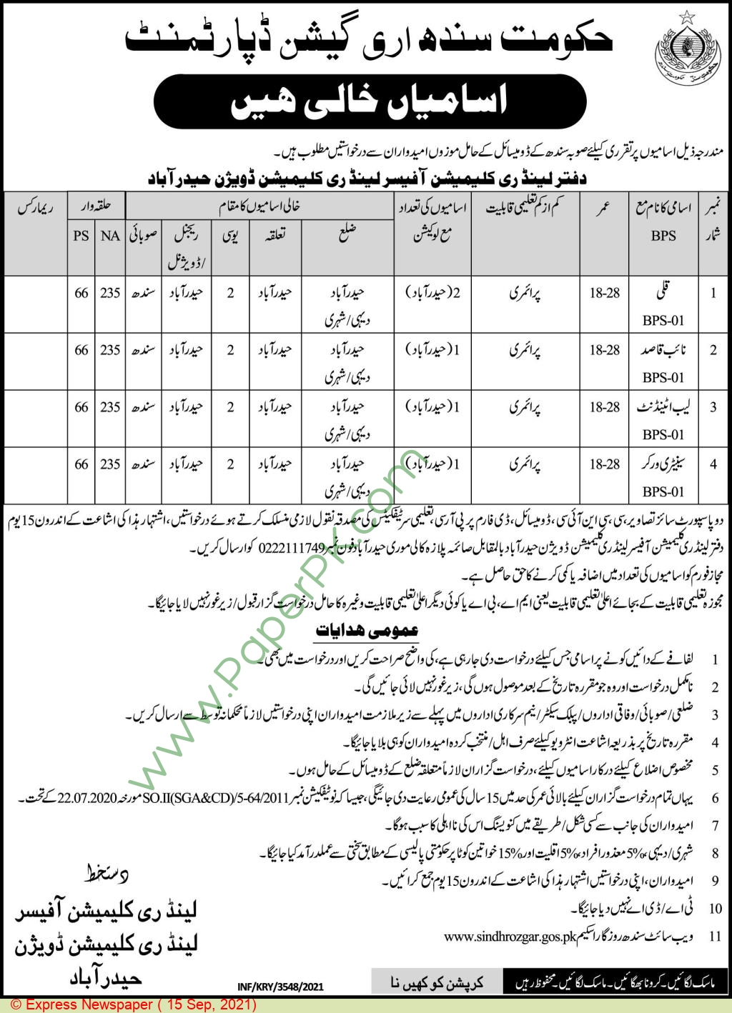 Irrigation Department jobs newspaper ad for Lab Attendant in Hyderabad on 2021-09-15
