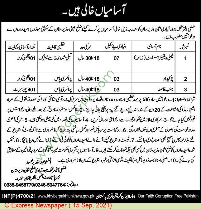 Population Welfare Department jobs newspaper ad for Chowkidar in North Waziristan on 2021-09-15