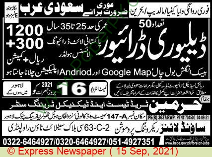 Sound Lines Recruiting Promotion jobs newspaper ad for Delivery Driver in Rawalpindi on 2021-09-15