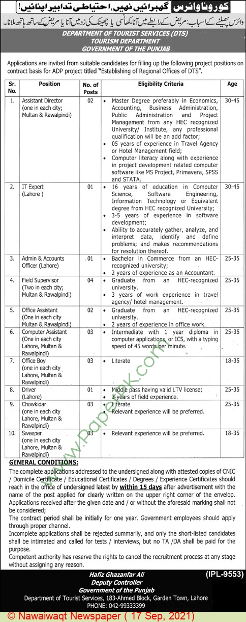 Tourism Department Lahore Jobs For Office Boy, Driver, Chowkidar, Sweeper advertisemet in newspaper on September 17,2021