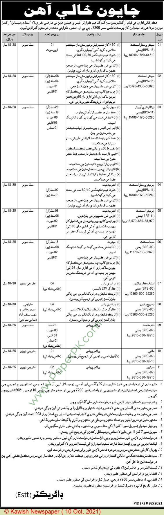 Federal Government Organization jobs newspaper ad for Senior Personal Assistant in Karachi on 2021-10-10