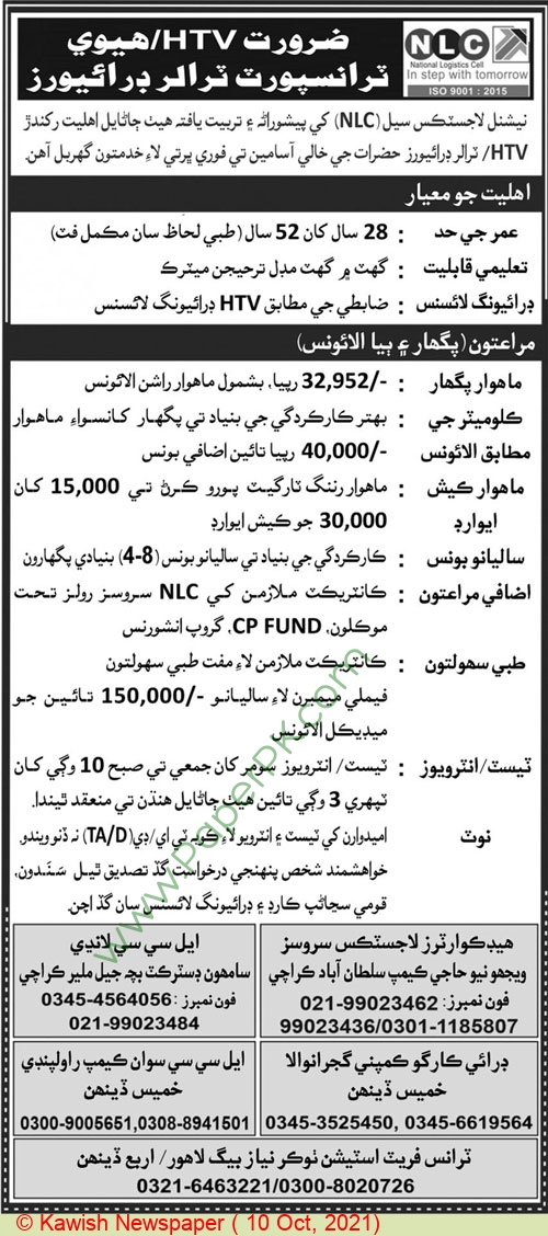 National Logistics Cell jobs newspaper ad for Driver in Karachi on 2021-10-10