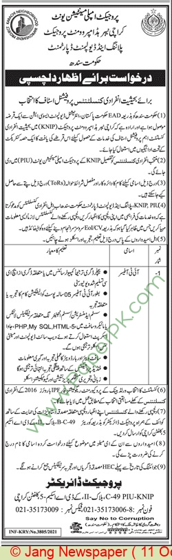 Project Implementation Unit jobs newspaper ad for It Officer in Karachi on 2021-10-11