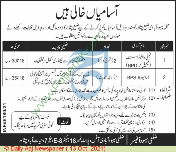 Population Welfare Department jobs newspaper ad for Family Welfare Assistant in Peshawar on 2021-10-13