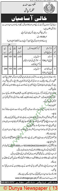 Irrigation Department jobs newspaper ad for Driver in Karachi on 2021-10-13