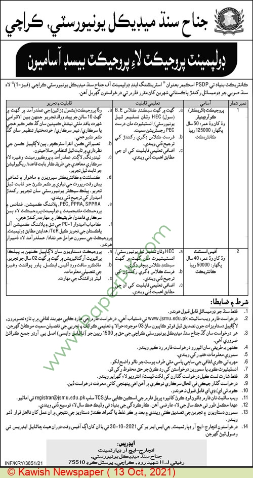 Jinnah Sindh Medical University jobs newspaper ad for Project Director in Karachi on 2021-10-13