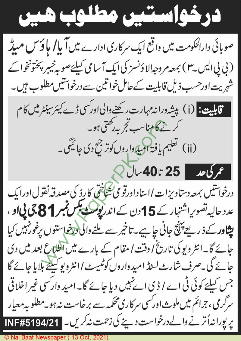 Khyber Pakhtunkhwa Government jobs newspaper ad for Aya in Peshawar on 2021-10-13