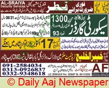 Af Manpower Overseas Employment jobs newspaper ad for Security Guard in Karachi on 2021-10-14