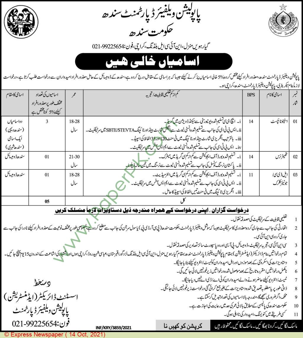 Population Welfare Department jobs newspaper ad for Steno Typist in Karachi on 2021-10-14
