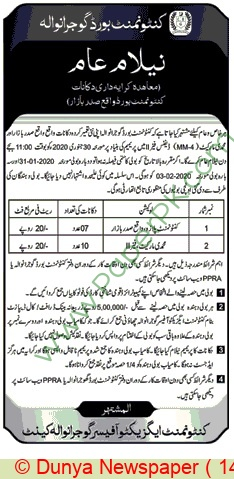 Cantonment Board Gujranwala Auction Notice.