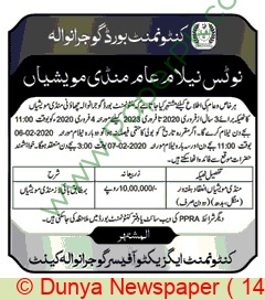 Cantonment Board Gujranwala Auction Notice.2