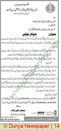 General Administration & Coordination Department Karachi Tender Notice