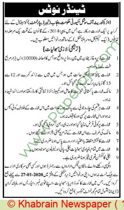 Social Security Hospital Lahore Tender Notice