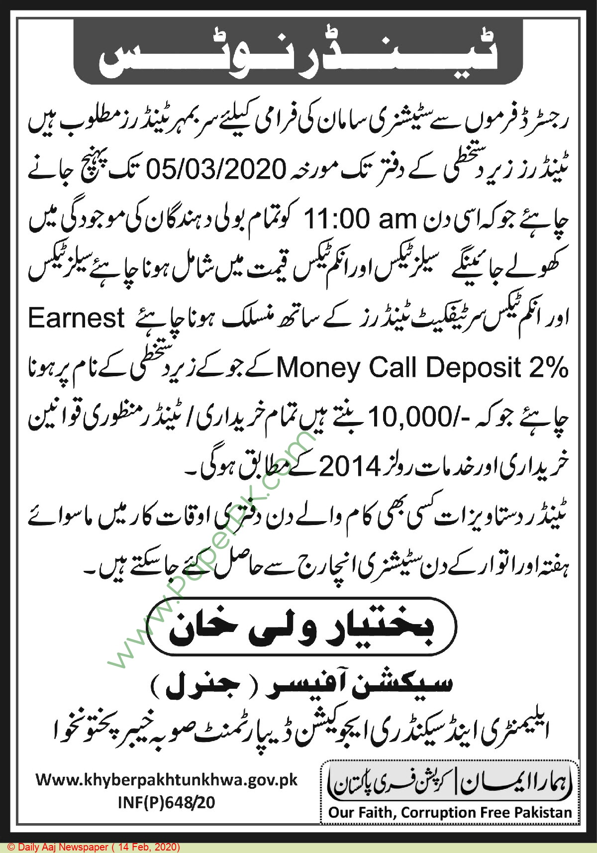 Elementary & Secondary Education Department Peshawar Tender Notice
