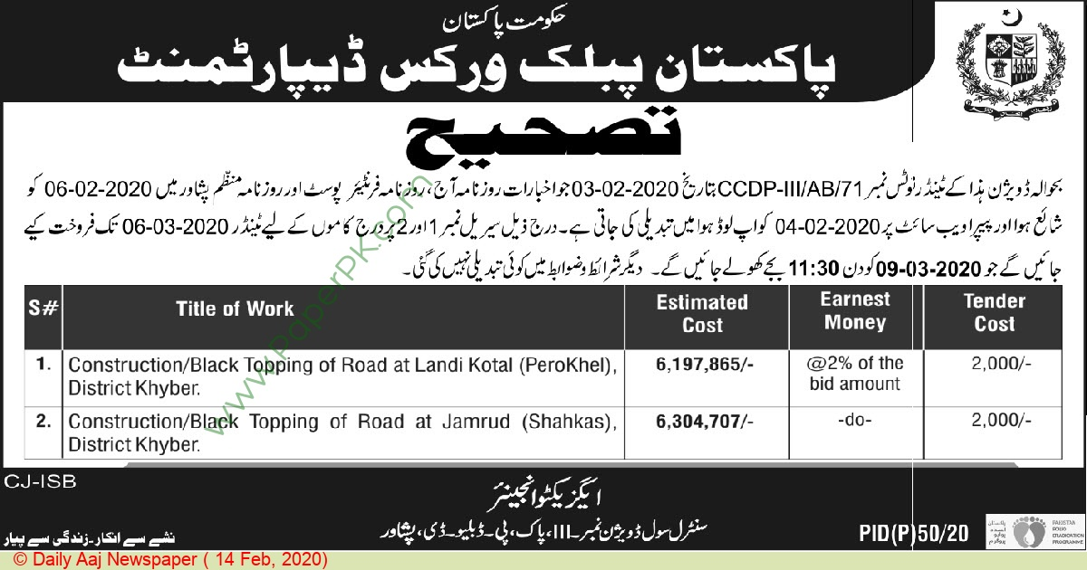 Pakistan Public Works Department Peshawar Tender Notice 2