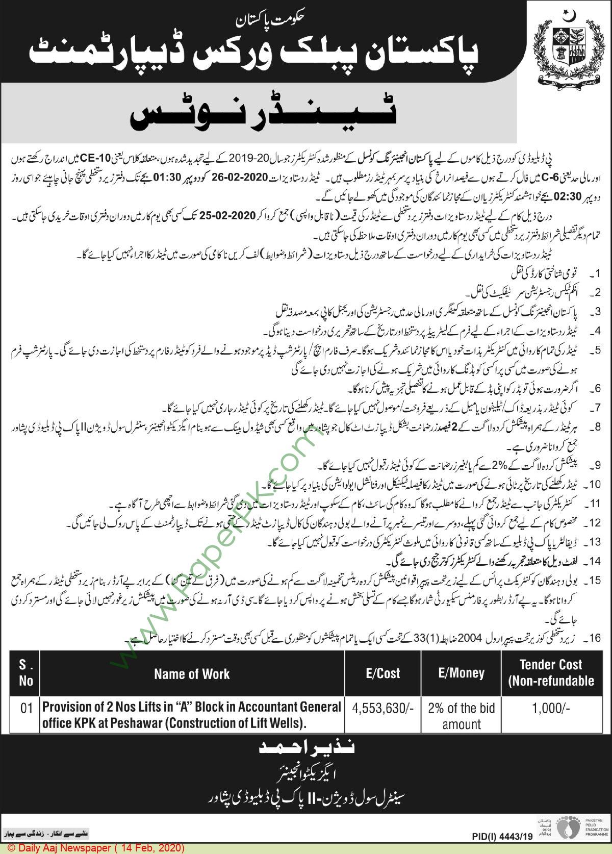 Pakistan Public Works Department Peshawar Tender Notice