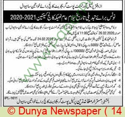 Government Postgraduate College For Women Sahiwal Tender Notice
