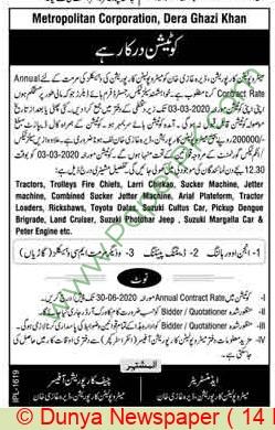 Metropolitan Corporatio Dera Ghazi Khan Tender Notice..