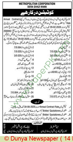 Metropolitan Corporatio Dera Ghazi Khan Tender Notice.