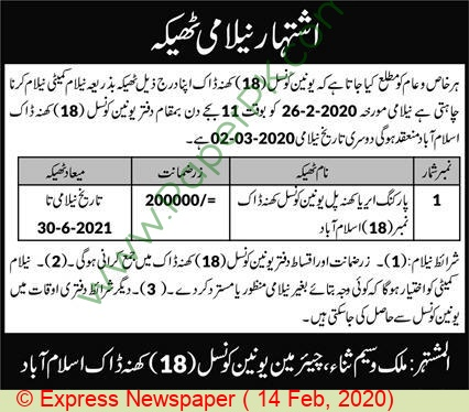 Union Council Islamabad Auction Notice