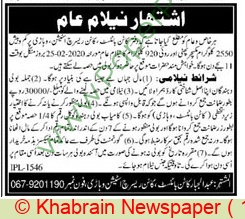 Cotton Research Vehari Auction Notice.
