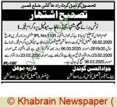 Tehsil Council Kasur Tender Notice