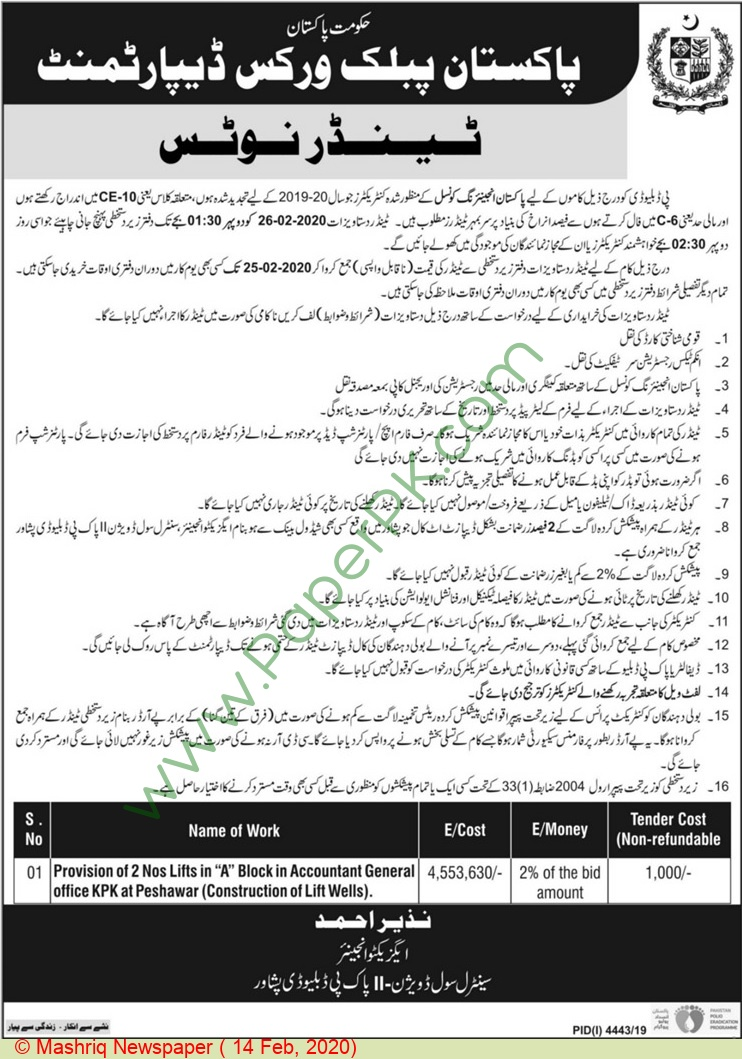 Pakistan Public Works Department Peshawar Tender Notice