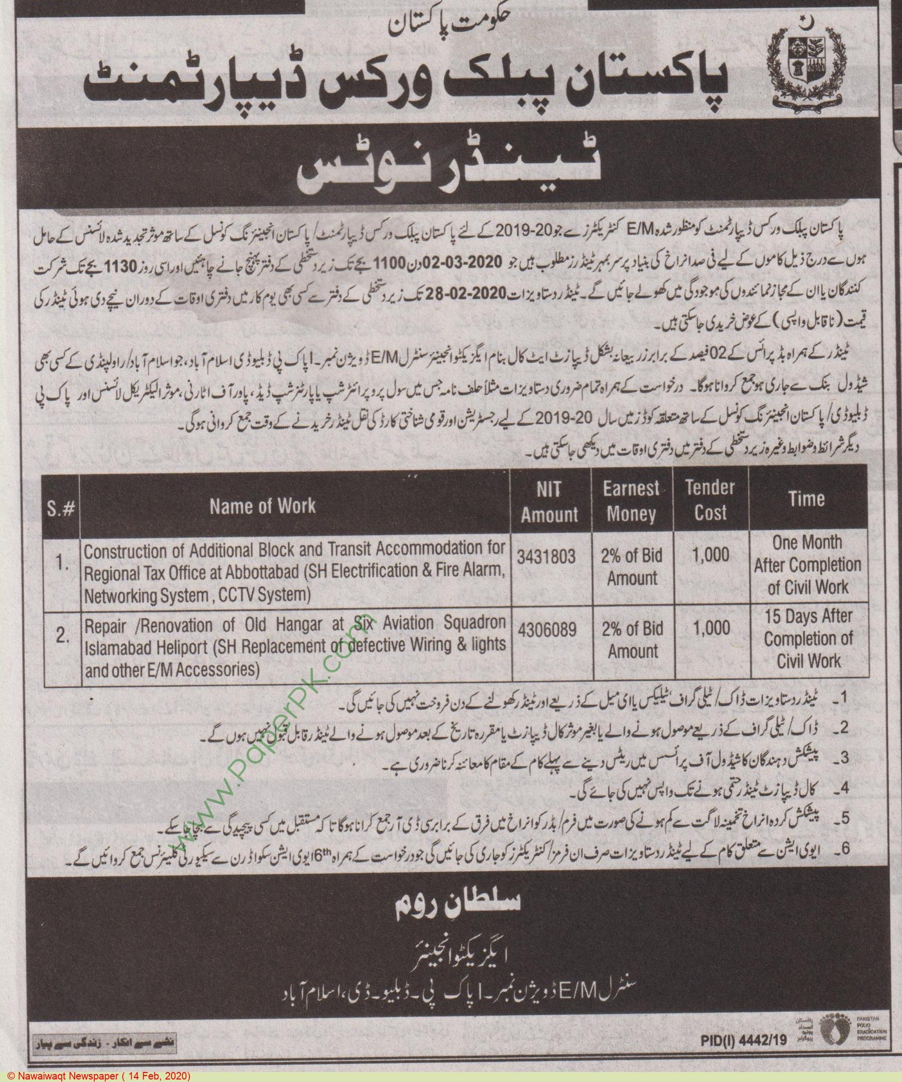 Pakistan Public Works Department Islamabad Tender Notice
