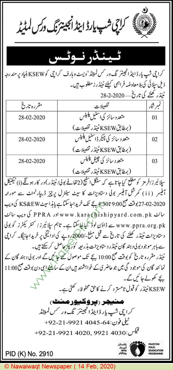 Karachi Shipyard & Engineering Works Limited Karachi Tender Notice