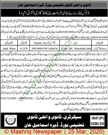 Elementary & Secondary Education Board Dera Ismail Khan Tender Notice